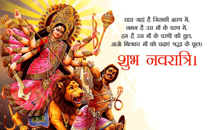 pooja wishes, messages durga puja wishes in hindi maa durga best wishes durga puja caption for instagram durga puja 2020 maa durga quotes