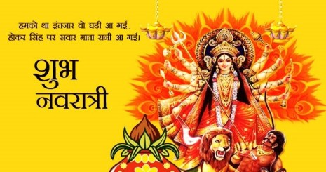 Happy Durga Puja Messages
