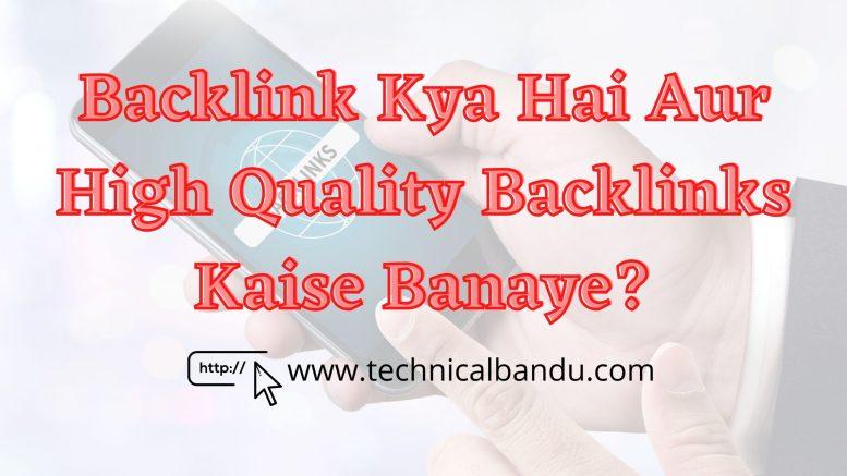 Backlink क्या है; Backlink क्या है और क्वालिटी Backlink कैसे बनाए, इसका क्या फायदा है; backlink kaise banaya; high quality ka backlink kaise banaye; backlink kya hai