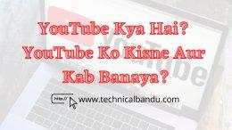 YouTube क्या है?; YouTube kya hai; youtube ke baare me; youtube kisne banaya; youtube is best video upload platform; technical bandu; Phaugniy.com; rahimin; rahi