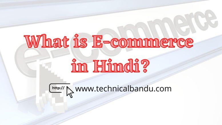 e-commerce ; e commerce kya hai; e commerce se paise kaise kamaye