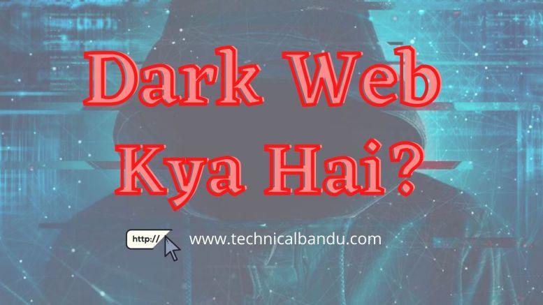 dark web kya hai; what is dark web; what is use of dark web; dark web full information in hindi; how to use securely dark web