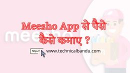 meesho app se paise kaise kamaye; meesho app se paise kaise kamaye in hindi; how to earn money from meesho app; meesho app se paise kamaye;