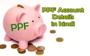 PPF Details in hindi & PPFwithdrawal rules in hindi