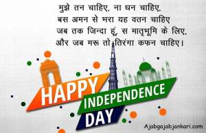 Happy independence day quotes in hindi, massages, shayari
