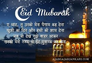 Eid Mubarak Shayari hindi mai ईद मुबारक शायरी Bakra eid (eid ul adha) wishes shayari in hindi