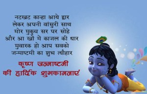 Janmashtami Status in hindi । krishna Janmashtami SMS in hindi with images, pic, photos