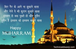 Happy Muharram Shayari in hindi, status, Massages,wishes,images मुहर्रम शायरी