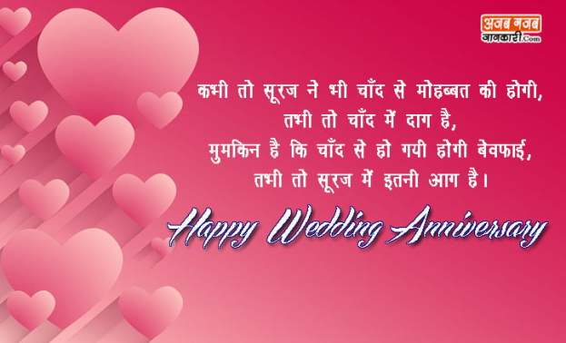 30+ HD Happy Marriage Anniversary Images download, for