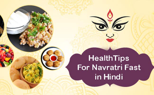what to eat in navratri fast in hindi