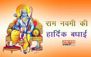 Happy Ram Navami 2018 Status in Hindi: Best Quotes, SMS, Shayari, Messages, with images