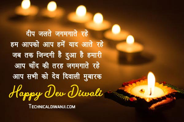 dev diwali varansi quotes