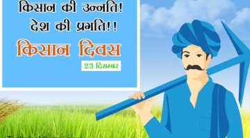 quotation on farmers in hindi