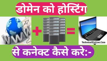 How To Connect Domain Name To Hosting Servers,Domain Ko Hosting Se Kaise Connect Karte Hai,DOMAIN KO HOSTING SE KAISE CONNECT KRE,LINK DOMAIN TO WEB HOSTING