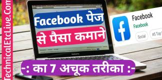 [BEST] Facebook Page से पैसे कैसे कमाए ? Make Money on Facebook Pages IN 2019 - 2020