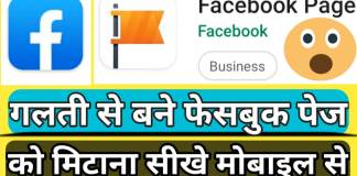 Facebook Page Delete Kaise Kare, How to Delete Facebook Page in Hindi,फेसबुक पेज डिलीट कैसे करें?Facebook Page Delete Kaise Kare mobile se,Mobile Se page