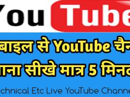 Mobile से YouTube Channel कैसे बनाएं, How to Create YouTube Channel on mobile,Youtube channel ka name kaise change kare,youtube channel kaise banaye mobile