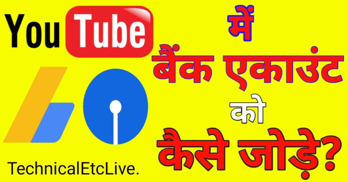 Adsense Me Bank Account Kaise Add Kare Full Details in Hindi