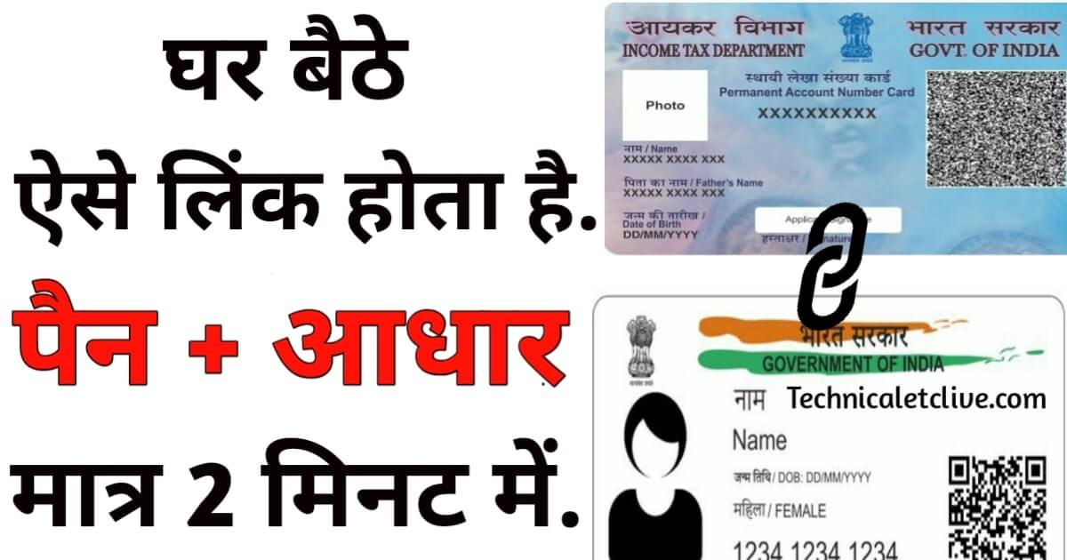 How to Link Pan Card to Aadhar Card Online in HINDI 2020