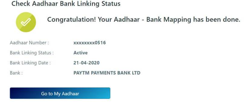 aadhar card link to bank account status, check aadhaar linking status with bank, Aadhar Bank Linking Status, aadhar bank link status, Check Aadhaar/Bank Linking Status, *99*99*1#, aadhar card link to bank account status, how to check if aadhar is linked to bank account, check aadhar bank link status, check aadhaar bank link status, aadhar bank link status check online, How to Check Aadhaar & Bank Account Linking Status, bank account aadhar card link status check with NPCI, How Can I Check Aadhaar & Bank Account Linking Status, Link Aadhaar with Bank account status, Check for Bank Aadhaar Mapping status, aadhar bank link status in hindi, aadhar bank link status hindi, aadhar bank link status in english, कैसे पता करें आधार कार्ड अकाउंट से लिंक है नहीं, आधार कार्ड बैंक लिंक स्टेटस चेक, आधार कार्ड बैंक खाता से लिंक है या नहीं,