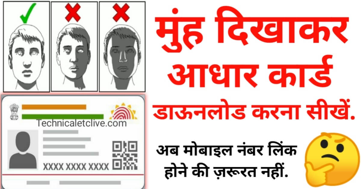 How To Download Aadhar Card Without OTP in Hindi Using Face