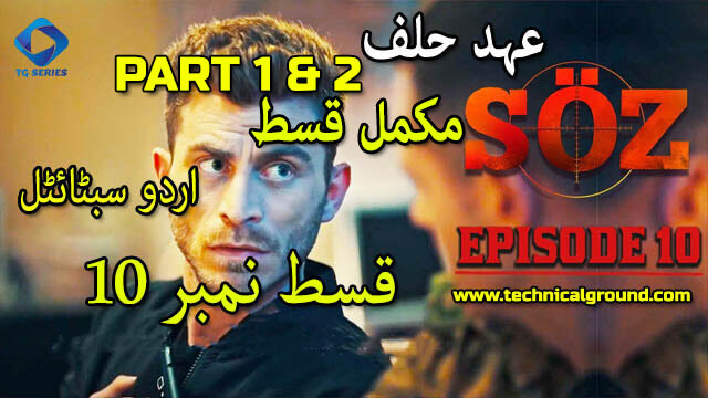 The Oath Episode 10 Urdu & English Subtitles For Free