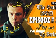The Oath Episode 15 Urdu Subtitles | The Oath SOZ Episode 15 For Free