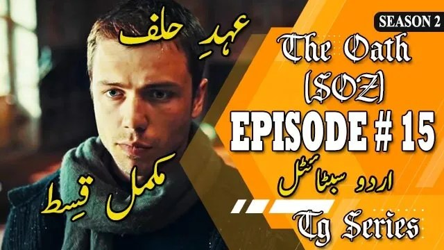 The Oath Episode 15 Urdu Subtitles   The Oath SOZ Episode 15 For Free