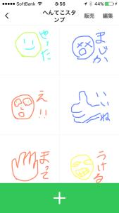 LINEのアプリでスマホから簡単にLINEスタンプ作って申請しました!LINE Creators Studio