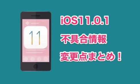 iOS11.0.1の不具合・変更点まとめ!iOS11.0.1にアップデートした人の声など