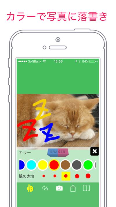 iOSアプリ開発第4弾、写真に落書き加工するアプリ「Rakugaky」をリリース!