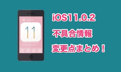 iOS11.0.2の不具合・変更点まとめ!iPhoneをiOS11.0.2にアップデートした人の声など