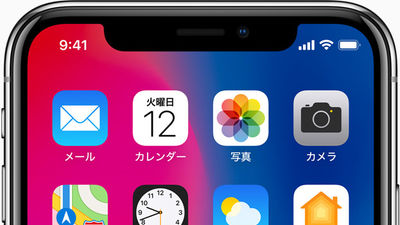 iPhoneXでバッテリー残量がパーセント表示されず困ってる人向けのバッテリー残量表示法