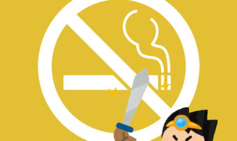 禁煙達成したい人向けの禁煙アプリ「禁煙勇者」をリリースしました!iOSアプリ開発第8弾