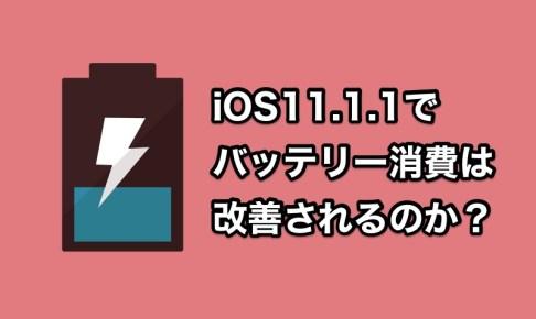 iOS11.1.1でバッテリーの減りが早い問題は解決?iOS11.1.1にした人の声