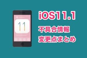 iOS11.1の不具合・変更点まとめ!iPhoneをiOS11.1にアップデートした人の評価など