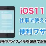 【仕事用】iOS11でメモ帳やボイスメモアプリを爆速で起動できる便利ワザ!