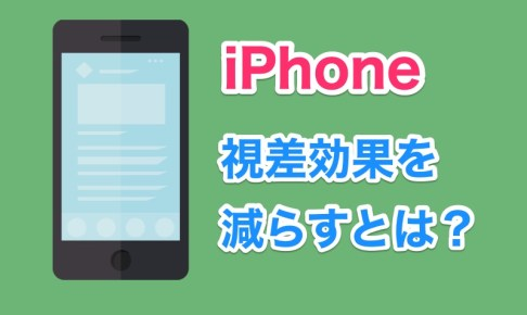 iPhoneの視差効果を減らすとどうなるの?視差効果を減らす設定の解説!