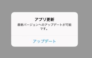 Suicaアプリでアップデートを要求されてAppStoreへ行ってもアップデートできない無限ループする場合の対処法