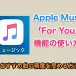 Apple Musicの「For You」機能の使い方とApple Musicのおすすめの精度を高める方法