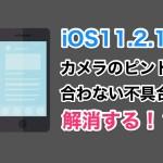 iOS11.2.1でカメラのピントが合わなくなる不具合が解決!?iOS11.2.1へのアップデートで改善されたとの声