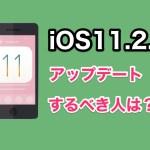 iOS11.2.1のセキュリティアップデートはHomeKit関連の修正のみ。メッセージ処理の脆弱性に対処