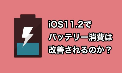iOS11.2でバッテリー消費は改善されるのか?iOS11.2にアップデートして電池の減りが改善されるか試した人の声