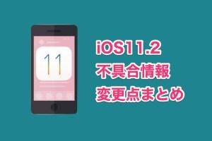 iOS11.2の不具合・変更点まとめ!iPhoneをiOS11.2にアップデートした人の声や評判、新機能など
