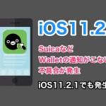iOS11.2でSuicaアプリなどでWalletの通知が来なくなったとの声多数!原因はiOS11.2の通知関連修正?