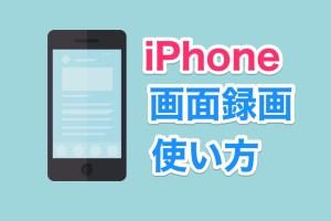 iPhoneをiOS11にアップデートしたら絶対に使いたい「画面録画機能」の使い方