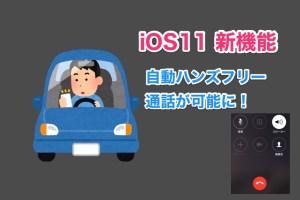 iOS11で「自動で電話に出られる機能」が追加!自動でハンズフリー通話が可能に!(iOS11 新機能)