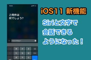 iOS11ではSiriと文字で会話できるように!人前でも恥ずかしくない!(新機能)