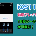 iOS11でSafariの動画プレイヤーに15秒シークできる機能が追加!ちょっとだけ進めたり戻したりが簡単に!