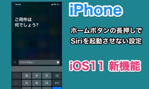 iOS11ではSiriがホームボタン長押しで起動しないように設定できる!(HeySiriで起動)【iOS11 新機能】